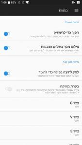 מסך הגדרות ב-OnePlus 5