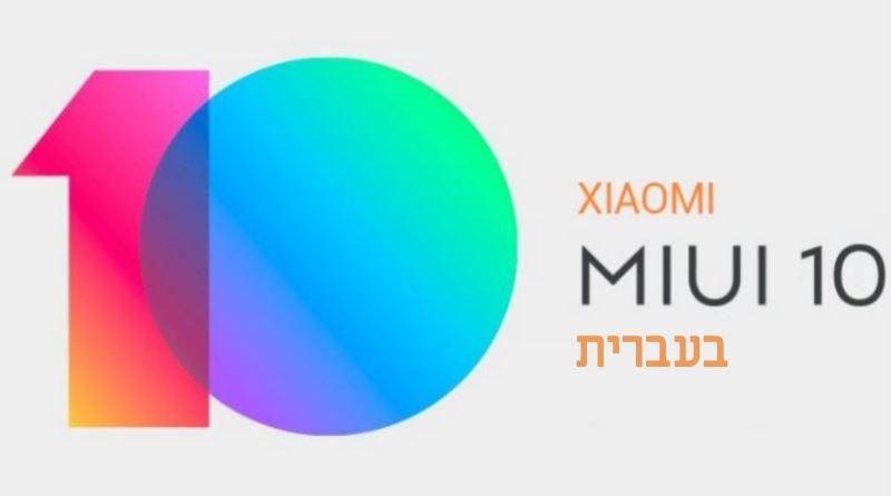 הצצה ראשונה ל-MIUI 10 בעברית – מה חדש?